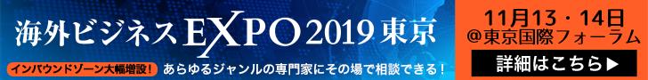 「海外ビジネスEXPO2019 東京」(11月13・14日開催)に出展します